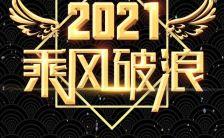 高端酷炫黑金2021牛年年终庆典邀请函H5模板缩略图