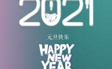 小清新风格2021牛年元旦祝福贺卡H5模板缩略图