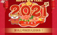 2021牛年元旦新年公司祝福贺卡H5模板缩略图