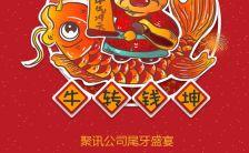 2021牛年元旦春节年会尾牙宴会邀请函H5模板缩略图