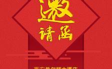 极简扁平红色2021牛年企业年终盛宴邀请函H5模板缩略图