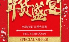 中国风喜庆电商年货盛宴年货节元旦新年春节年终大促缩略图