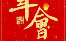 喜庆红色年会春节年终聚会邀请函H5模板缩略图