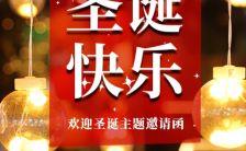 炫彩时尚12.25圣诞节活动邀请H5模板缩略图