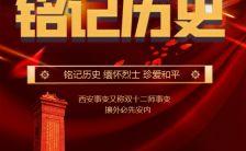 红色大气12.12西安事变党政活动宣传H5模板缩略图