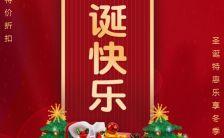 红色可爱浪漫11.25圣诞狂欢邀请函H5模板缩略图
