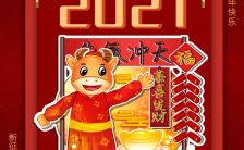 2021牛年春节拜年公司企业学校节日祝福H5模板缩略图