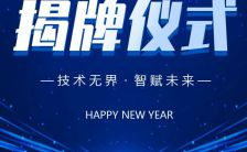 酷炫商务蓝企业揭牌仪式H5模板缩略图