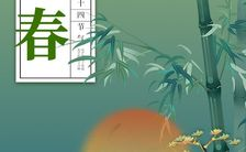 清新文艺节气问候之二十四节气立春企业问候H5模板缩略图