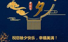 经典蓝色国风除夕夜大年三十春节大拜年H5模板缩略图