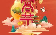 红色大气元宵节祝福H5模板缩略图