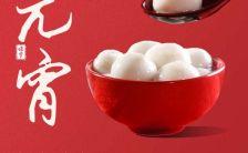 正月十五元宵节个人祝福贺卡通用H5模板缩略图