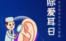 蓝色简约全国爱耳日安全用耳护耳知识介绍H5模板缩略图