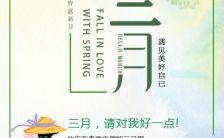 三月你好绿色小清新音乐相册H5模板缩略图