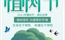 绿色简约植树节公益宣传文化倡导H5模板缩略图
