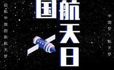 4.24中国航天日启航中国的航天梦宣传H5模板缩略图