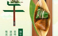 绿色清新中国风端午节活动促销宣传H5模板缩略图