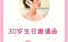 30岁生日粉色清新文艺H5邀请函缩略图