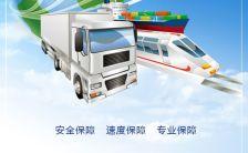 物流公司宣传推广物流运输宣传推广招商加盟蓝色简约风H5模板缩略图