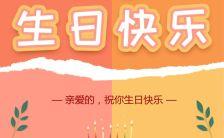 16岁生日祝福生日邀请函h5模板缩略图