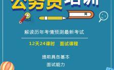 公务员培训公务员笔试面试培训成人教育招生宣传H5模板缩略图