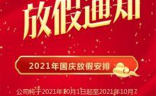 红色大气十一国庆放假通知企业宣传H5模板缩略图