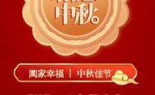 中秋佳节活动促销宣传H5模板缩略图