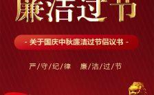 廉洁过节倡议书廉政宣传中秋国庆H5模板缩略图