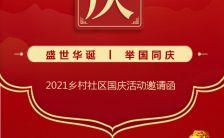 盛世华诞举国同庆红色大气国庆节活动邀请函h5模板缩略图