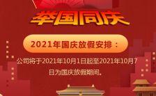 2021年十一国庆放假通知放假安排H5模板缩略图