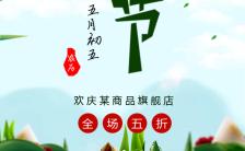 清新简约端午节企业宣传祝福贺卡H5模板缩略图