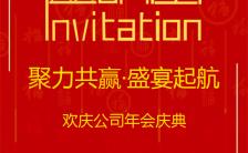 红色新春简约企业年会邀请函H5模板缩略图