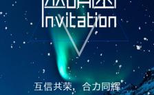 梦幻简约会议邀请函H5模板缩略图