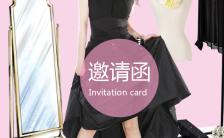 时尚唯美森系服装类大气女神手绘邀请函H5模板缩略图