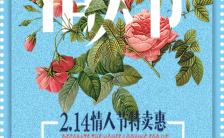 蒂凡尼蓝情人节214鲜花促销H5模板缩略图