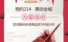 浪漫甜蜜情人节商场商铺活动打折促销H5模板缩略图