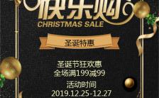 精美酷炫黑金圣诞节宣传H5模板缩略图