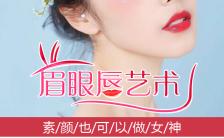 时尚高端半永久纹绣美容宣传H5模板缩略图