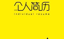 黄色创意极简个人简历H5模板缩略图