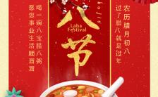 腊八节祝福贺卡企业宣传促销H5模板缩略图