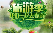 绿色小清新风清明节旅游宣传推广h5模板缩略图