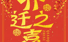 红色喜庆乔迁新居邀请函H5模板缩略图