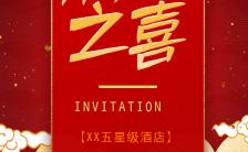 中国风红色乔迁新居喜宴邀请函H5模板缩略图