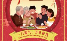 卡通红色喜庆乔迁新居邀请函H5通用缩略图