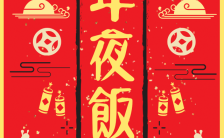 中国风新年除夕年夜饭团圆饭预订促销H5模板缩略图