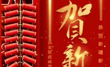 大红中国风春节除夕新年放假通知祝福贺卡H5模板缩略图