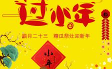 卡通手绘黄色过小年新年企业文化宣传习俗普及H5模板缩略图