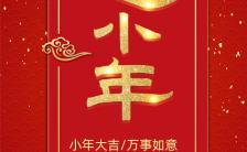 中国风红色喜庆节日习俗宣传企业小年祝福贺卡H5模板缩略图