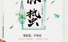 清新淡雅中国风二十四节气惊蛰宣传祝福H5模板缩略图