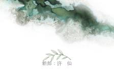 白绿简约轻奢中国风结婚请帖婚礼邀请函H5模板缩略图
